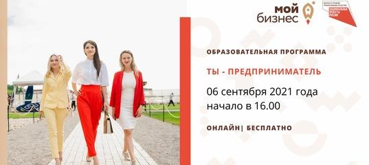 Ты – предприниматель - Мероприятие центра поддержки предпринимателей «Мой бизнес» (Пермь)